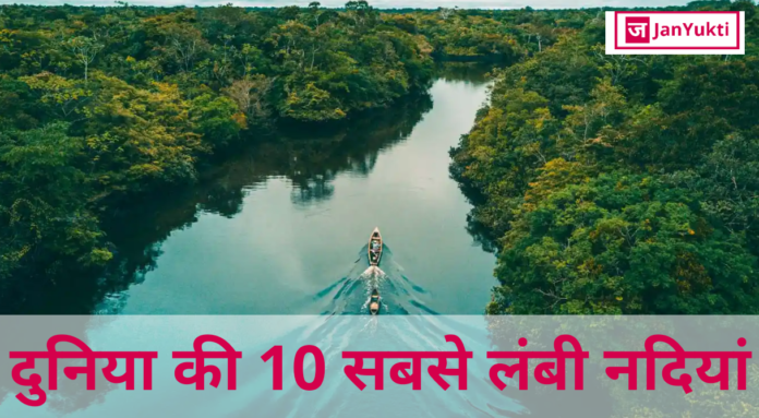 Top10 largest rivers in the World